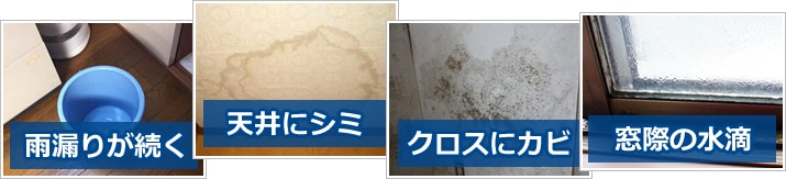 雨漏りが続く 天井にシミ クロスにカビ 窓際の水滴