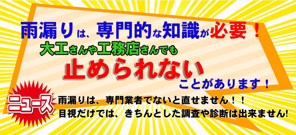 目指しています!東京・多摩地域№1 お客様満足をトコトン追求!