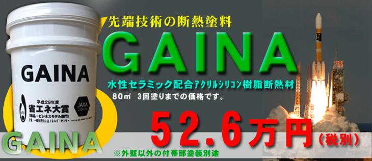 GAINA 526,000円 税別