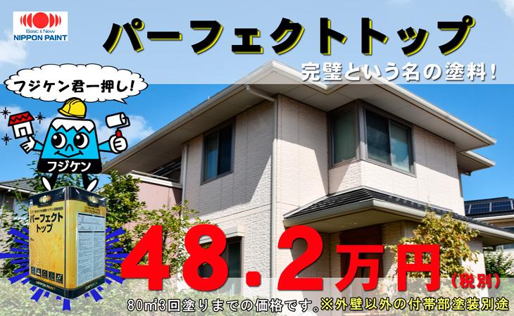 パーフェクトトップ 482,000円 税別