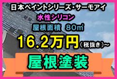 ミカジマ外壁塗装セット価格 ¥17,5000(税別)