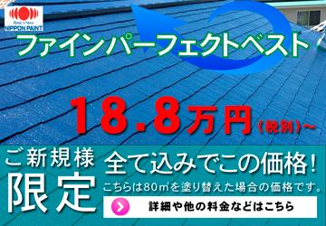 屋根塗装 ファインパーフェクトベスト 188,000円税別~