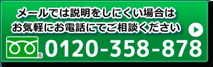 メールで説明しにくい場合はお気軽にお電話にてご相談下さい。フリーダイヤル:0120-848-727