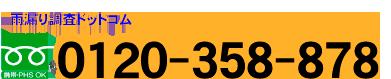 365日 年中無休で営業中!!0120-848-727