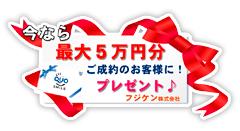 御成約のお客様に、QUOカード最大50,000円分をプレゼント!