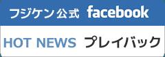 ミカジマ FACEBOOKページ