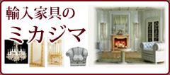輸入家具のミカジマ 楽天市場店